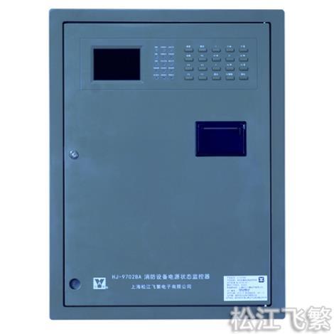 HJ-9701BA 防火门监控器