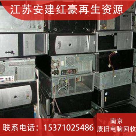 南京废旧电脑回收