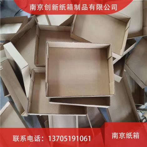 南京纸箱生产厂家