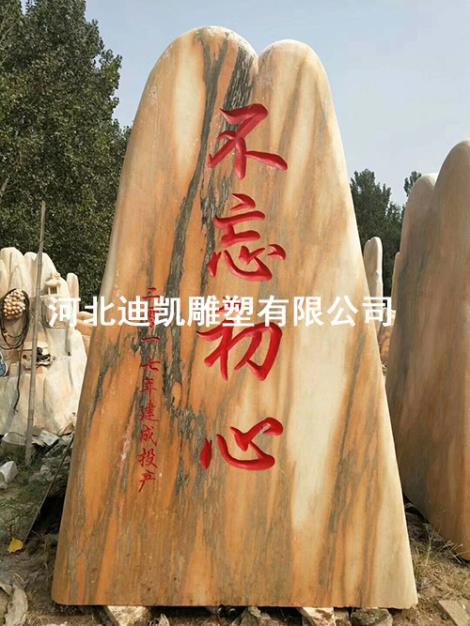 晚霞红景观石定制