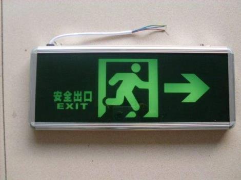 应急指示灯供货商