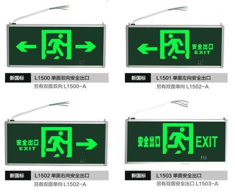 疏散指示灯供货商