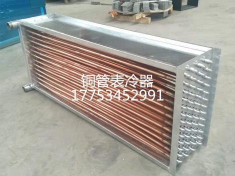 滨州生产铜管耐腐蚀表冷器