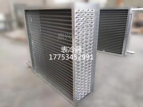 洛阳生产铜管空调表冷器