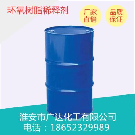 环氧树脂稀释剂厂家