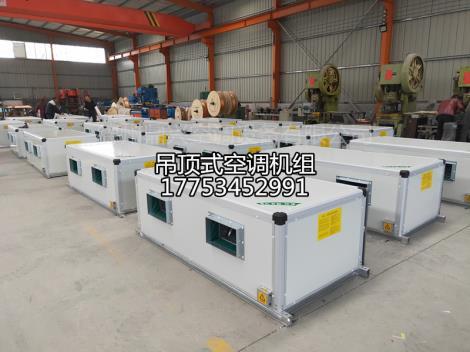 开封生产吊顶式空调机组