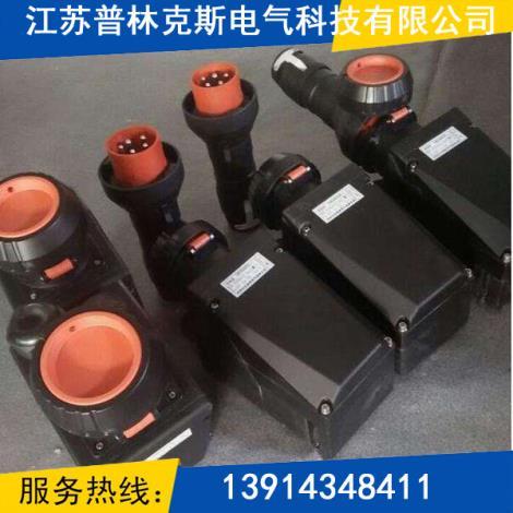 防爆防腐插接装置