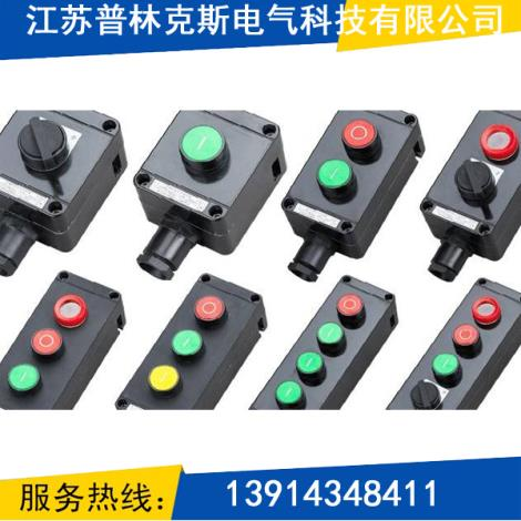 防爆防腐主令控制器