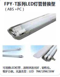 LED灯管替换型