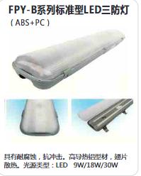 标准型LED三防灯