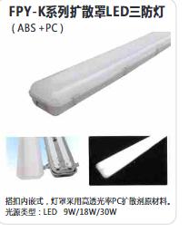 扩散罩LED三防灯