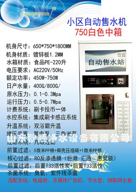 自动售水机价格