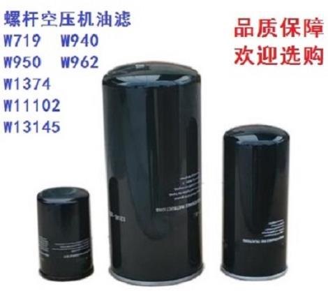 空壓機配件三濾油濾油氣分離器芯空氣濾清器