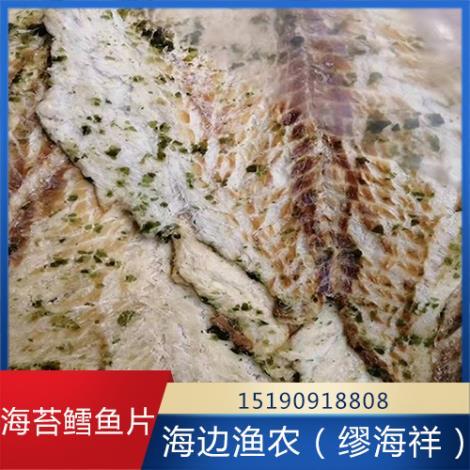 海苔鳕鱼片价格