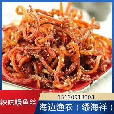辣味鳗鱼丝价格