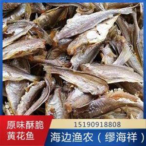 原味酥脆黃花魚價格