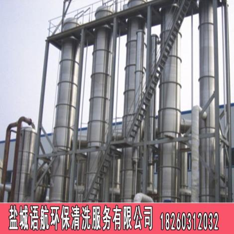 苏州蒸发器清洗
