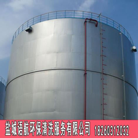 大型油罐化学清洗