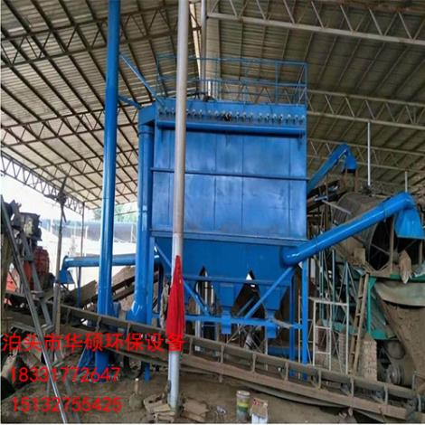 石料厂除尘器