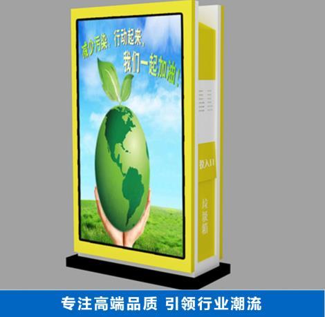 太阳能广告垃圾箱