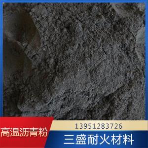 高温沥青粉价格