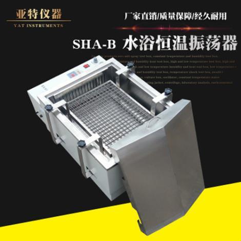 SHA-B水浴恒温振荡器
