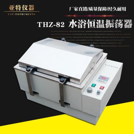 THZ-82水浴恒温振荡器