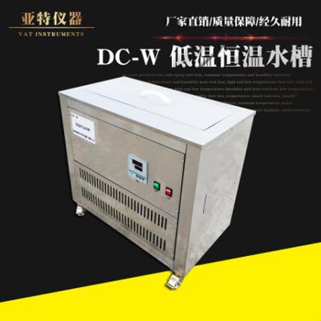 DC-W 低温恒温水槽