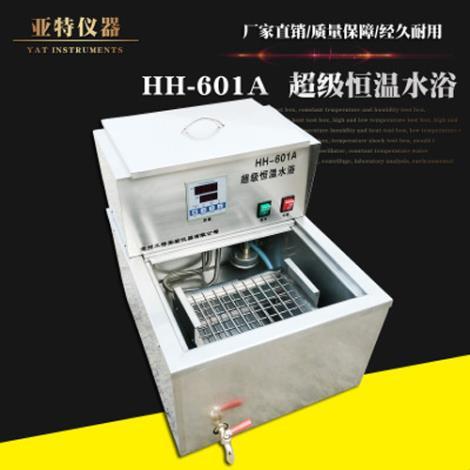 HH-601A 超级恒温水浴锅