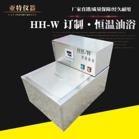 HH-W 恒温油浴锅