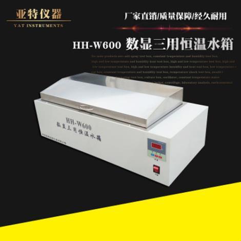HH-W600 恒温水箱