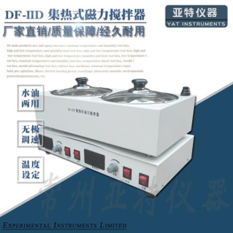 DF-IID 集热式磁力搅拌器
