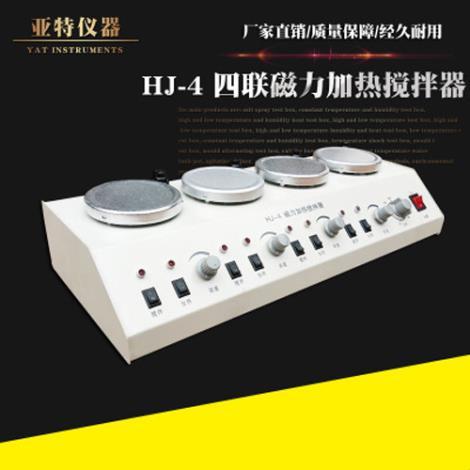 HJ-4四联加热搅拌器