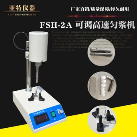 FSH-2A 可调高速匀浆机厂家