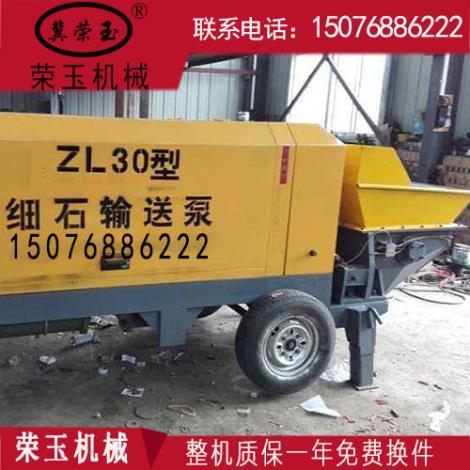 LZ-30型细石混凝土泵哪家好