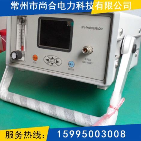 六氟化硫纯度仪