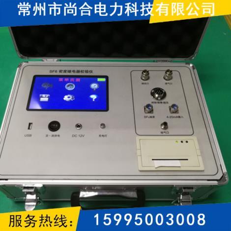 SF6密度校验仪