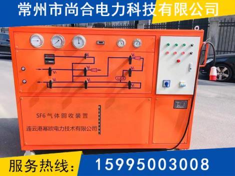 SF6全功能回收装置
