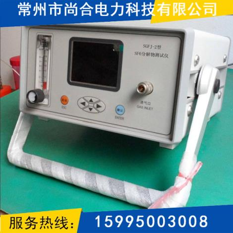 六氟化硫綜合測試儀廠家