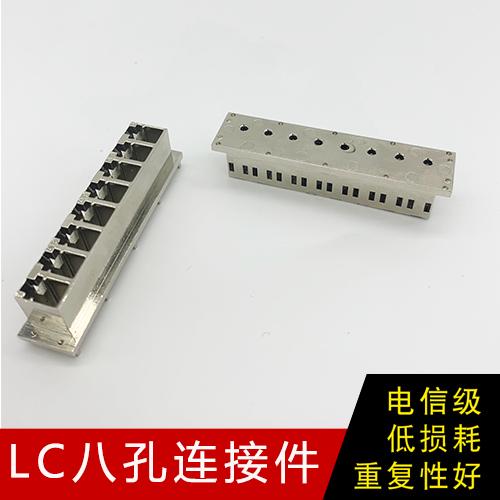 LC八孔连接件