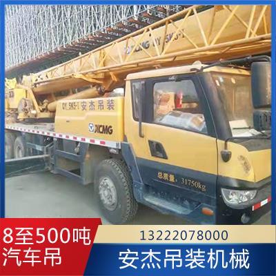 8至500噸汽車吊供應