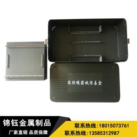 腹腔镜器械消毒盒