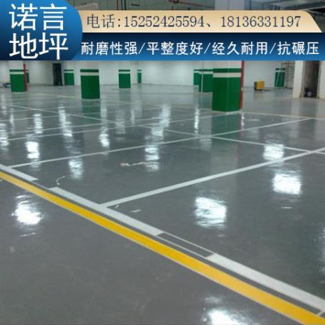 环氧沙浆地坪