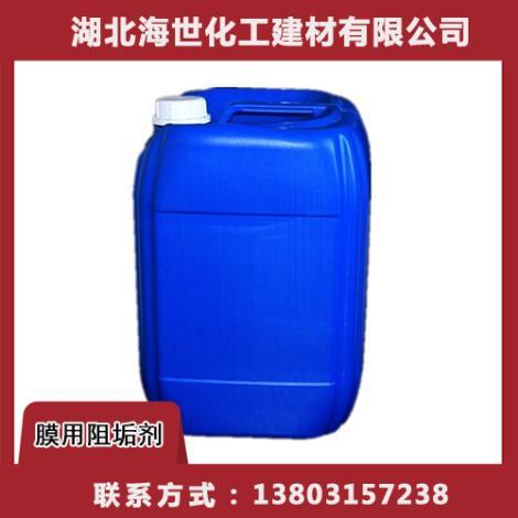 膜用阻垢劑