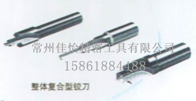 整體硬質合金非標鉸刀系列