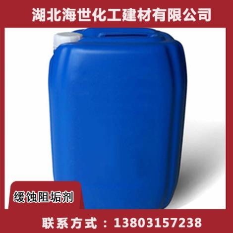 HS-S506F保養阻垢緩蝕劑
