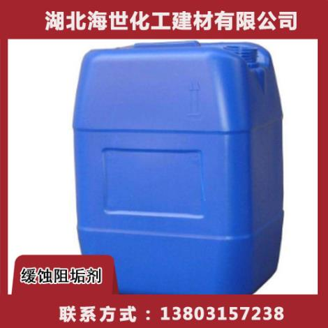 HS-S507電廠緩蝕阻垢劑