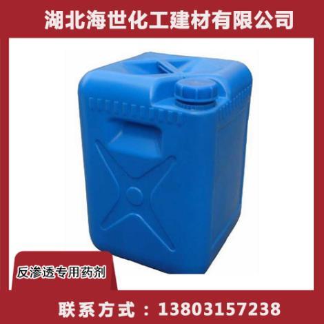 HS-S904反滲透系統用殺菌劑