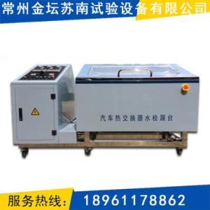 汽車散熱器水檢試驗臺生產商