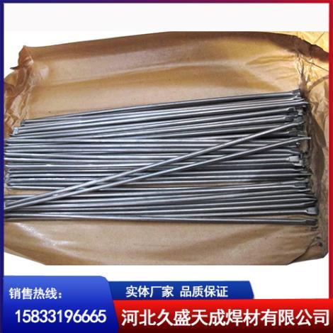 铸造碳化钨合金气焊条